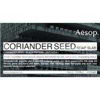 Aesop Coriander Seed Soap Slab